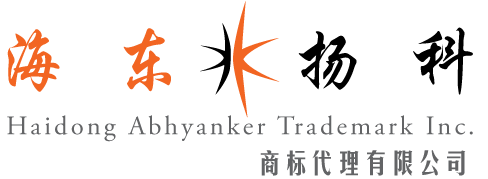 Advertisers on Trademarkia